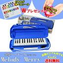 32 鍵盤ハーモニカ Melody Merry MM-32 BLUE(ブルー あお 青) アルト ド ...