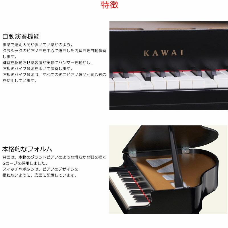 カワイ プレーヤーミニピアノ 1171 自動演奏機能を搭載した32鍵グランドピアノタイプのミニピアノ 河合楽器製作所(KAWAI)【smtb-KD】【RCP】:-23-p2