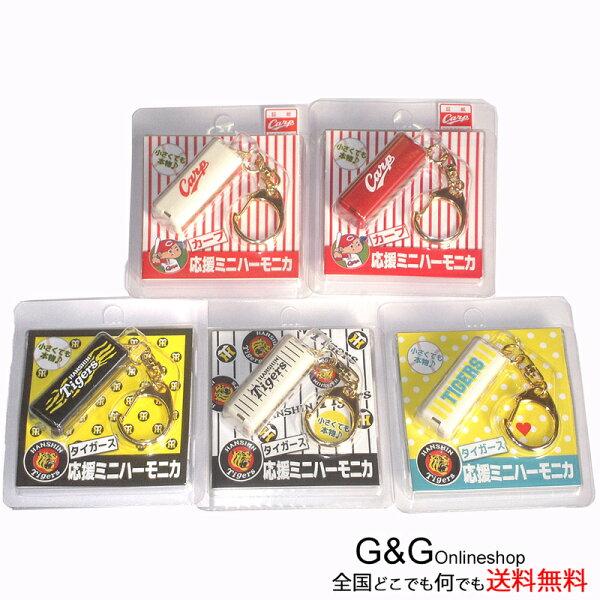 応援ミニハーモニカ広島東洋カープ&阪神タイガース応援グッズ5種類セット smtb-KD  RCP :-p2