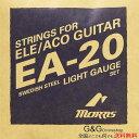 ERNIE BALL 2554 Everlast Coated 80/20 BRONZE ALLOY MEDIUM アコースティックギター弦×3SET