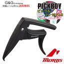 Morris ギターカポタスト CA1400B ブラック モーリス イーグルカポ【PICKBOY ピ ...