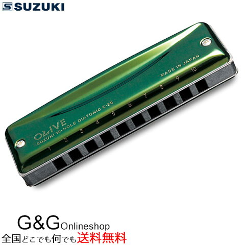 SUZUKI(鈴木楽器) 10穴ハーモニカ スズキ オリーブ OLIVE C-20 Key=B♭(ビー・フラット・メジャー)【smtb-KD】【RCP】