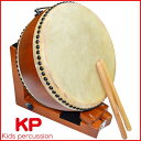 KP キッズパーカッション 本格和太鼓/大 幼児向け わだいこスタンド付き KP-1980/JD 子ども用和太鼓【送料無料】【smtb-KD】【RCP】:-p2・・・