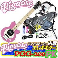 アンプ内蔵コンパクトなエレキギター超オトクな14点セット!/PignosePGG-200PK=PINK(ピンク)+小物13点/PGG200【送料無料】【smtb-KD】【RCP】:-as-p2
