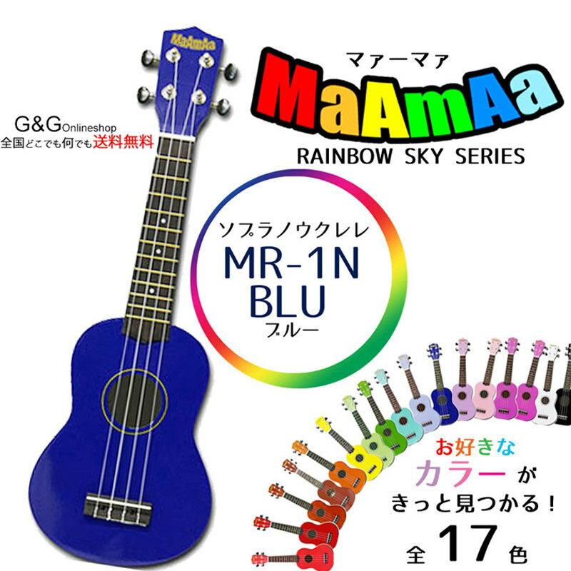 ウクレレ, ソプラノウクレレ 1018 MaAmAa MR1N BLUE :-p2