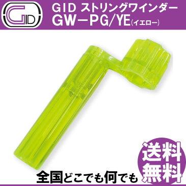 GID String Winder GW-PG/YE YELLOW ストリングワインダー プラスチック製 イエロー スケルトンカラー ブリッジピン抜きもできる【送料無料】【smtb-KD】【RCP】:-p2