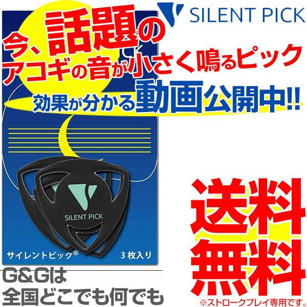 3枚セットパック 驚異の弱音効果 サイレントピックSP-3SILENTPICKピック型弱音器SP3おうち時間にオススメ