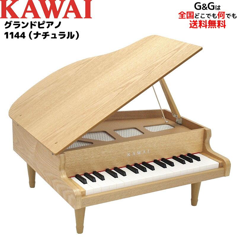 【予約受付中!】【数量限定SALE!】KAWAI(河合楽器製作所)グランドピアノ(木目調)タイプのカワイのミニピアノ32鍵(木目調-ナチュラル) 1144 /トイピアノ KAWAI 1144【キッズ お子様】【おとをだしてあそぶーGGR】