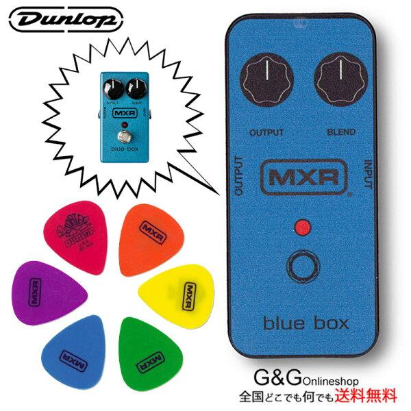 JimDunlopMXRPT05BlueBox(Blue)ピック6枚入りジムダンロップピックケース