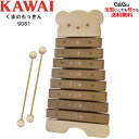 カワイ くまのもっきん KAWAI 9061 河合楽器製作所 知育玩具 知育楽器 木琴 シロホン クリスマスやお誕生日プレゼントに