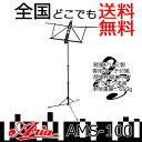 【買いまわり対象】ARIA(アリア)とても軽い!アルミ製譜面台「AMS-100:専用ポーチ付き」【g ...