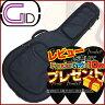 【あす楽対応】GID(ジッド)CASE SERIES/ジャンボギター用ウルトラライトケース(BLACK:ブラック)/GUL-J BK【送料無料】【smtb-KD】【RCP】GULJ:-as-p5