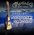 【MARTIN】マーチン・トラベルギター Backpacker Steel Guitar/GBPC【送料無料】【smtb-KD】【RCP】