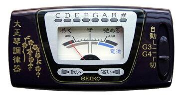【大正琴専用チューナー(調律器)】SEIKO ST300 キャリングポーチ付/ST-300【送料無料】【smtb-KD】【RCP】:-as