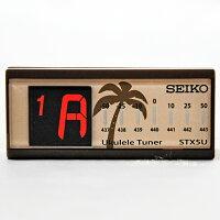 SEIKO(セイコー)「STX5UC:ココナッツブラウン(C)」ウクレレ専用のクリップ型チューナー【送料無料】【smtb-KD】【RCP】