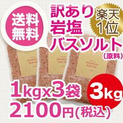 【送料無料★訳あり岩塩バスソルト合計3kg、1kg×3袋セット】自然派の入浴剤、最高級ヒマラヤ…