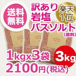 【岩塩バスソルト★入浴剤】訳ありヒマラヤ岩塩バスソルトの1kg×3袋セット