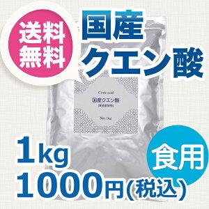 希少な国産クエン酸(食品)がなんとこの価格♪【送料無料★国産クエン酸1kg(食品添加物)】計...