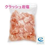 【数量限定】クラッシュ岩塩 3kgパック【送料無料/あす楽】ヒマラヤ岩塩ピンクソルト ブロックの訳あり詰め合わせです!