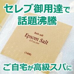 セレブ御用達の入浴剤「エプソムソルト」