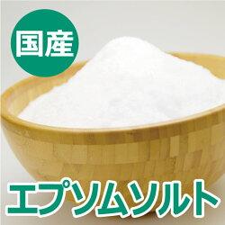 国産エプソムソルト(バスソルト/入浴剤)