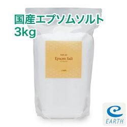 【エプソムソルト3kg】アースコンシャスのエプソムソルト
