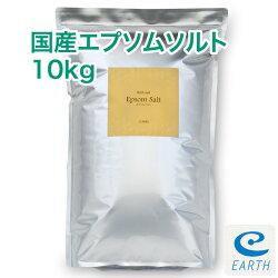 【エプソムソルト10kg】岩塩問屋のエプソムソルト!