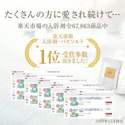 アースコンシャスのエプソムソルト、楽天上半期ランキング25位受賞!