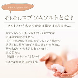 アースコンシャスのエプソムソルト、楽天入浴剤ランキング1位連続受賞中!