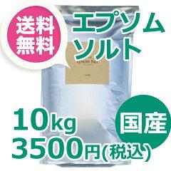 【国産100%エプソムソルト10kgパック★送料無料】岡山県産最高品質のエプソムソルト。TV・…