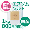 メレンゲの気持ちで紹介のアースコンシャス製エプソムソルト【国産100%エプソムソルト1kgパッ…