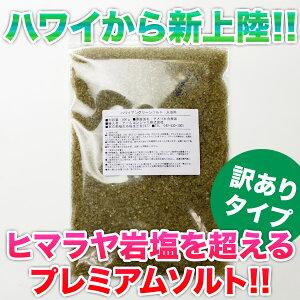 【送料無料】ハワイアングリーンソルト【徳用訳あり500g】ハワイ産プレミアムソルトに笹の葉エキ…