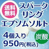 スパークリング・エプソムソルト 4個入り 【送料無料】シュワシュワの炭酸の泡の出る進化版エプソムソルトが新発売!
