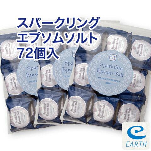スパークリング・エプソムソルト 72個入り 【送料無料】シュワシュワの炭酸の泡の出る進化版エプソムソルトが新発売!