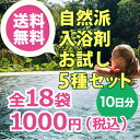 エプソムソルトが入った、自然派入浴剤お試し5種セット 合計10日分 【...
