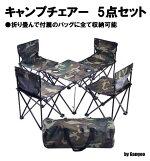 キャンプチェアー テーブルイス5点セット 椅子 アウトドア 釣り バーベキュー 折畳 折り畳み 送料無料 by Gangoo