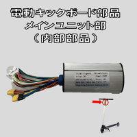 メインユニット部 電動キックボード キックスクーター 部品 キントーンAIR互換 ミニセグウェイ 送料無料