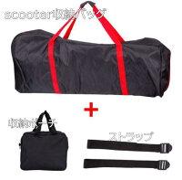 電動キックスクーター 電動キックボード 大型 キャリーケース バッグ 袋 手提げ 小型ポーチ・ストラップ付属 送料無料