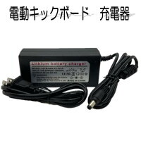 電動キックボード 電動キックスクーター 充電器 予備 24Vバッテリーを充電 PSE