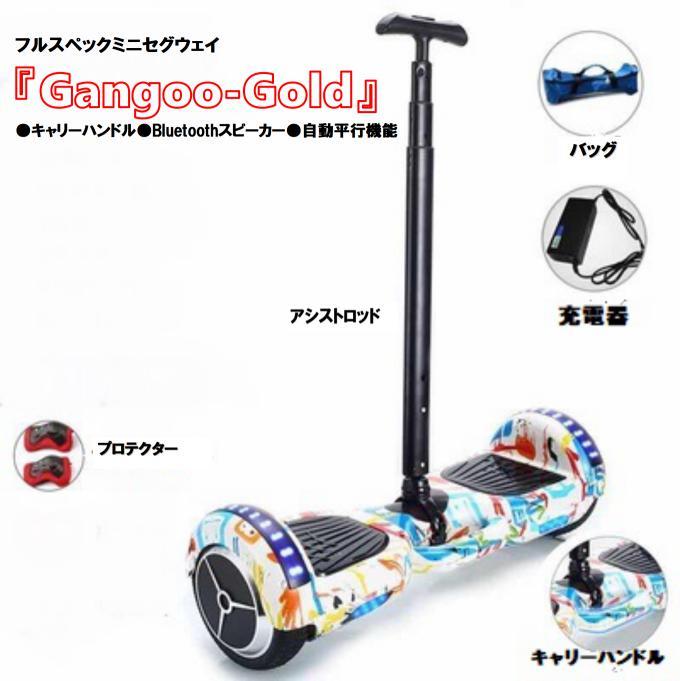 【新色追加】『Gangoo-Gold』 セグウェイ ミニセグウェイ バランススクーター アシストロッド・バッグ・プロテクター キャリーハンドル Bluetooth音楽 ずっと修理サービス付