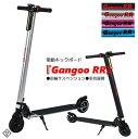 【革新】『Gangoo RR』 電動キックボード キックスク