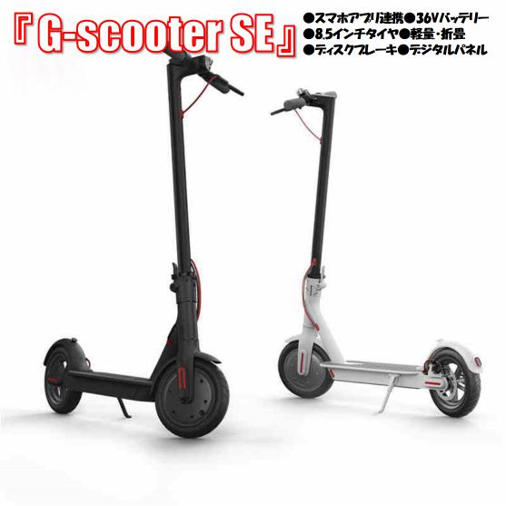 『G-scooterSE』