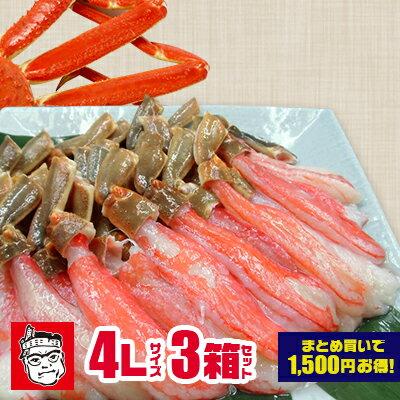 【3箱セット】和食の老舗がんこが贈る生本ずわい蟹!