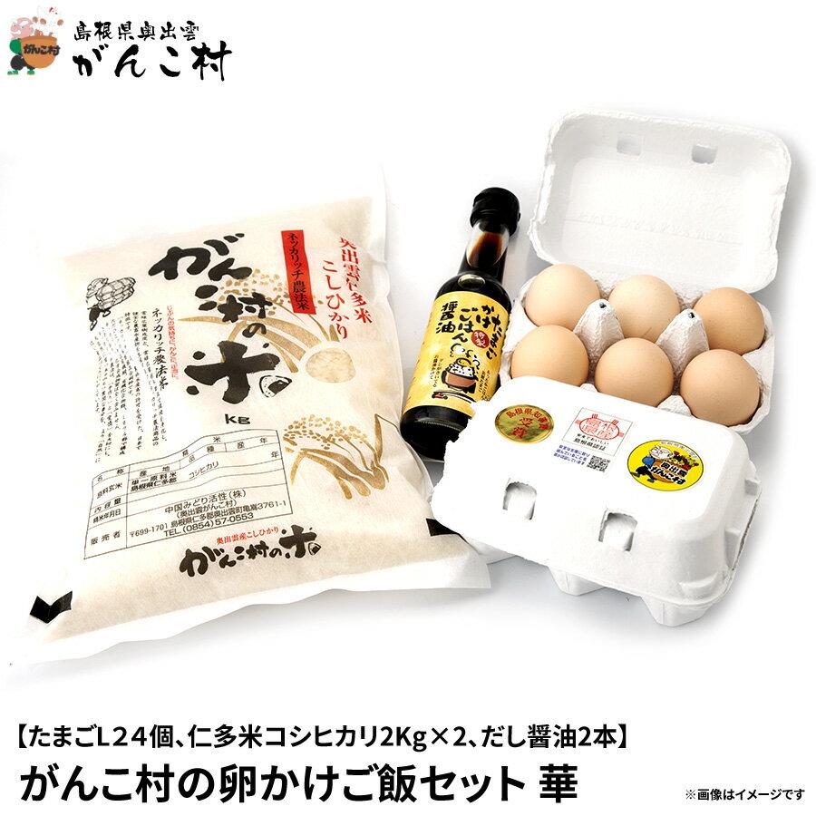 卵かけご飯セット【華】(たまごL24個、令和元年...の商品画像