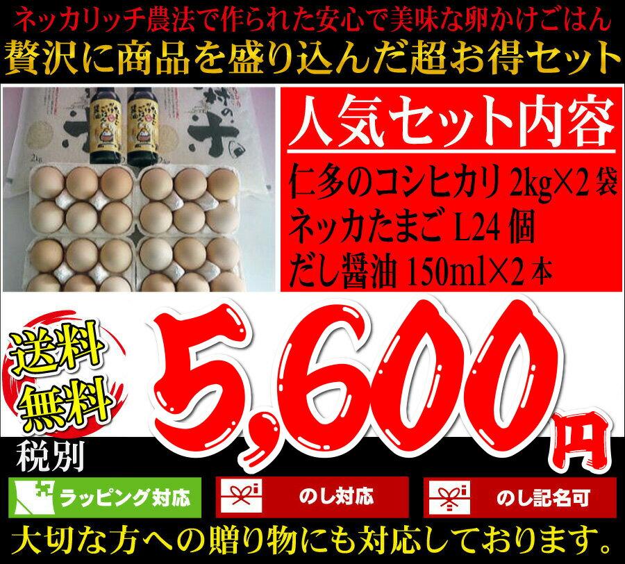 卵かけご飯セット【華】(たまごL24個、令和元...の紹介画像3