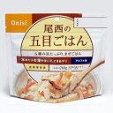送料無料尾西食品アルファ米 五目ご飯(50袋/箱)