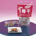 長期保存梅干(12粒入×20袋/箱)【非常食、保存食、梅干し】
