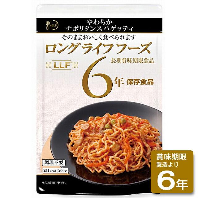 送料無料 ロングライフフーズ やわらかナポリタンスパゲティ50食入/箱(パスタ、非常食、保存食)
