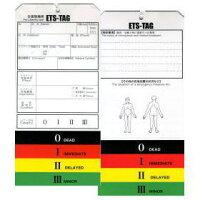【送料無料】緊急度・重傷度に応じて傷病者の識別をするタグです。【トリアージタグセット】