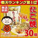 【送料無料】元祖どないや 冷凍大玉たこ焼 30個入り素焼き※オリジナルソース無し